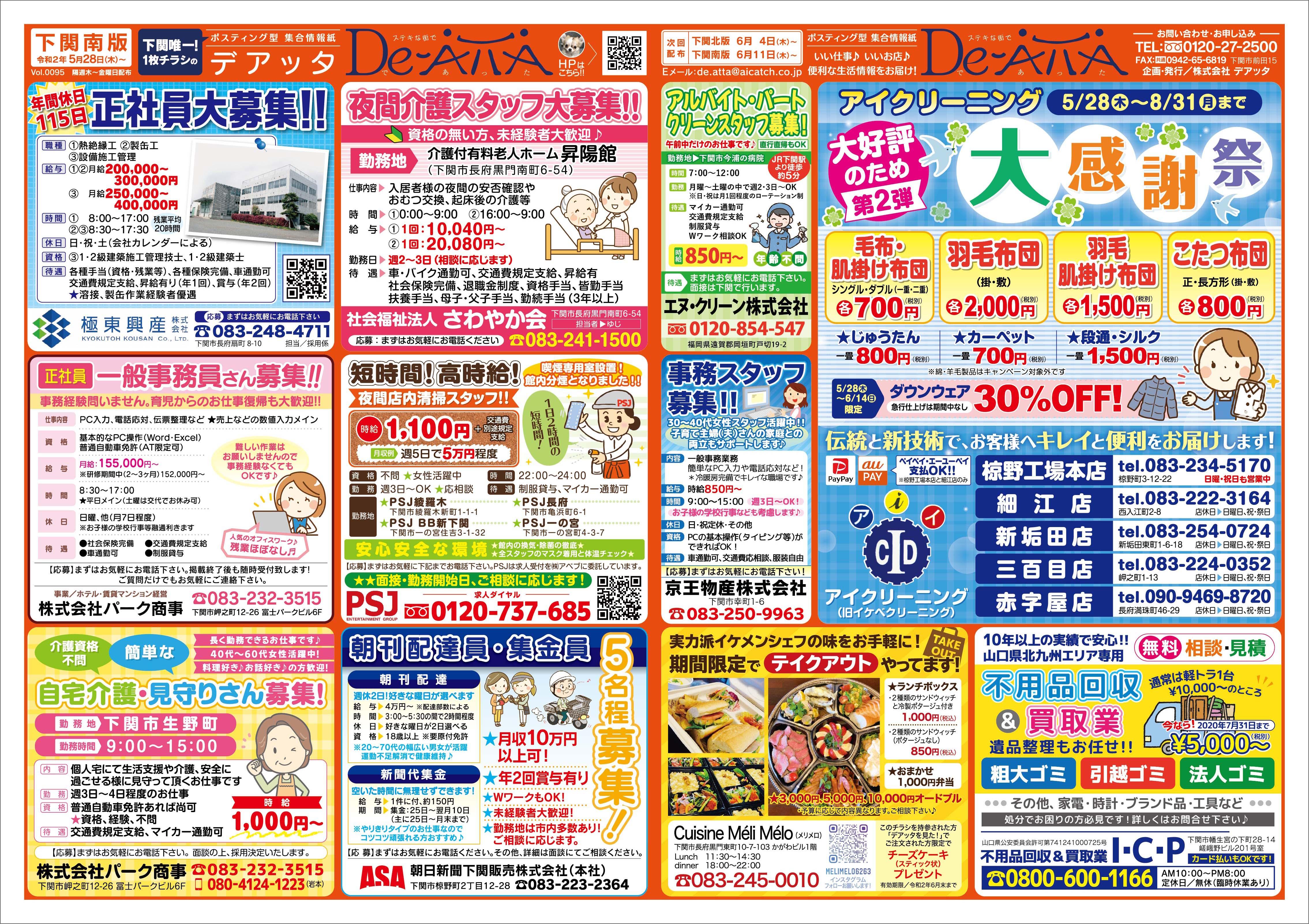下関南版 令和2年5月28日号デアッタチラシ表イメージ