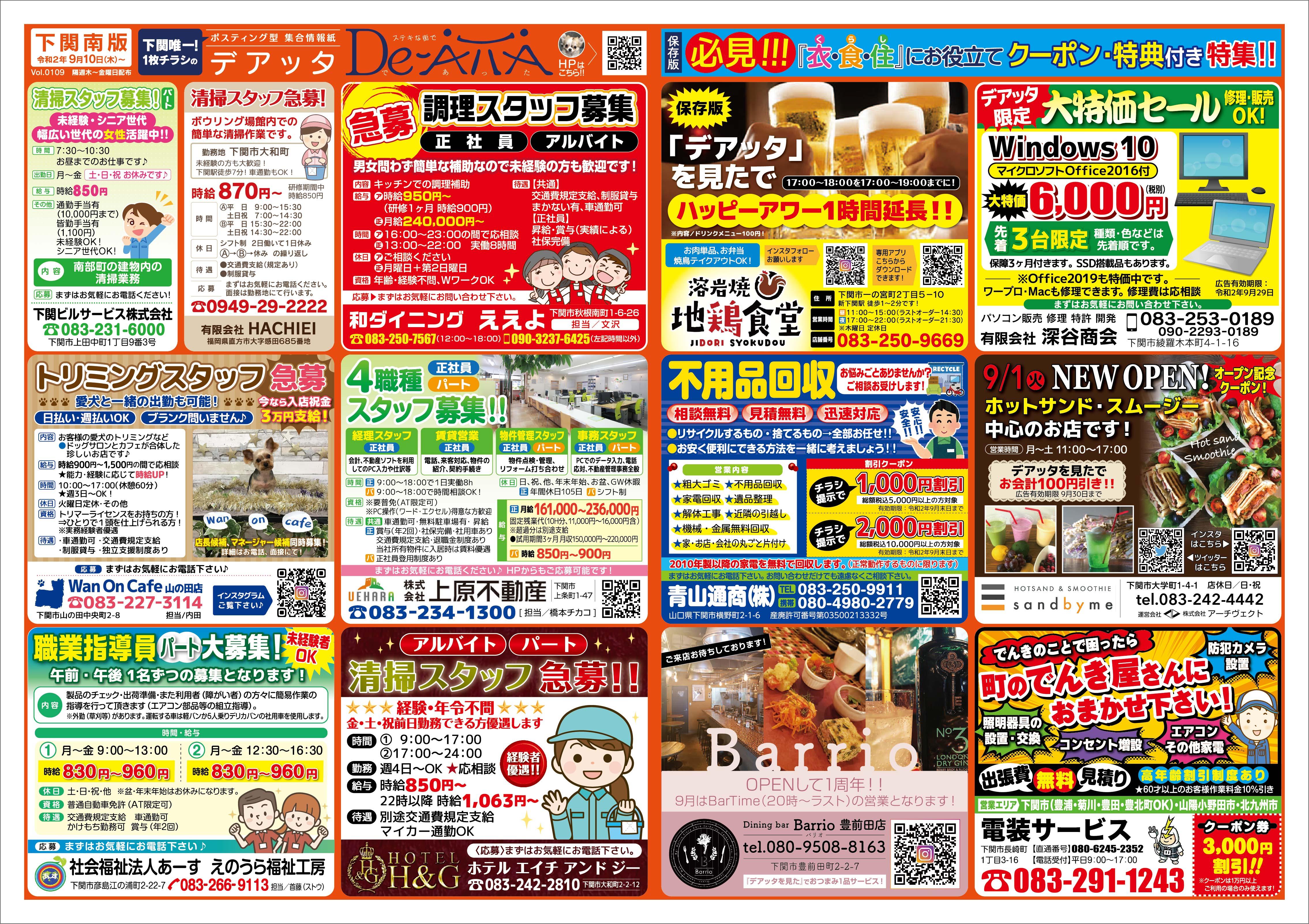 下関南版 令和2年9月10日号デアッタチラシ表イメージ