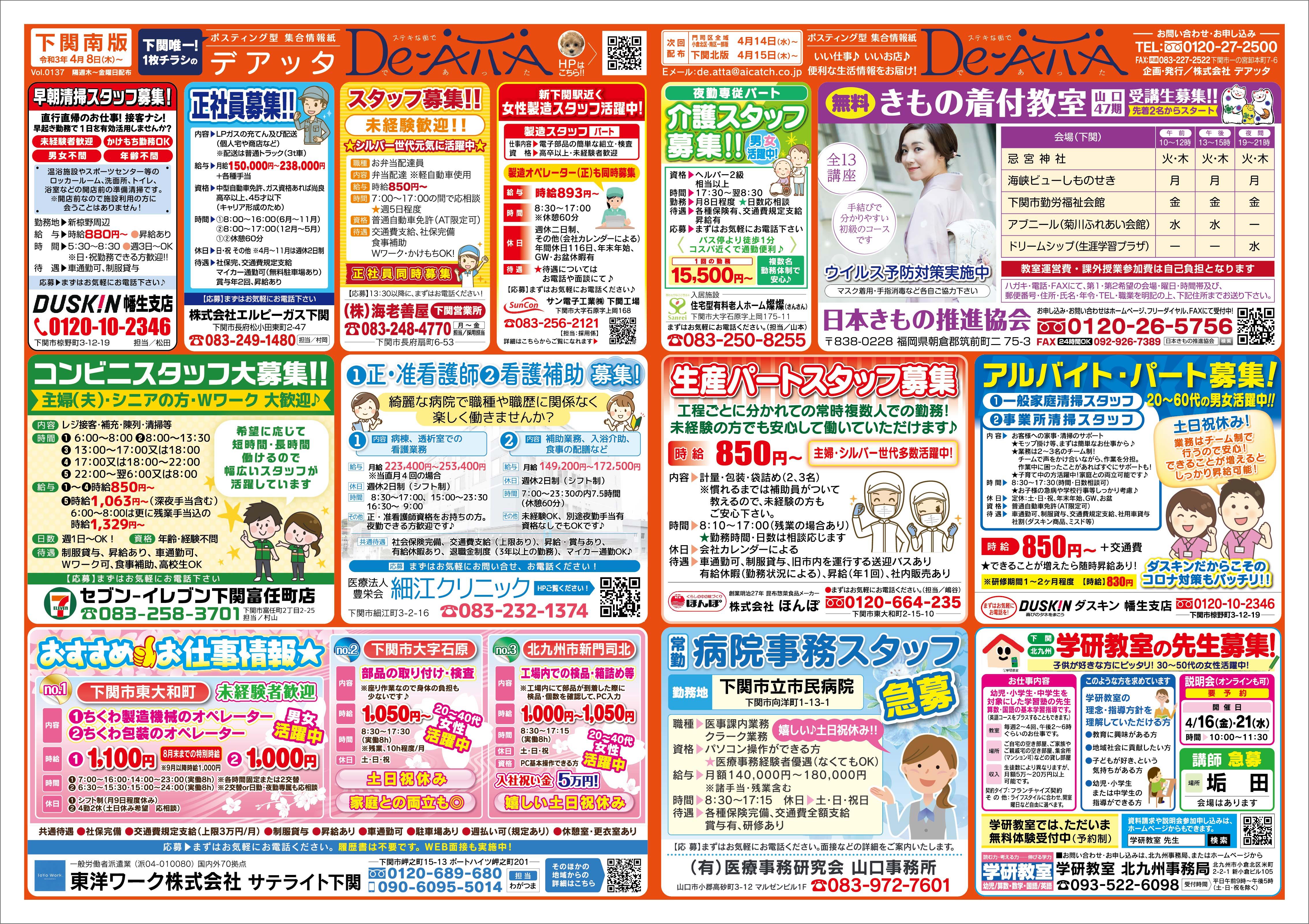 下関南版 令和3年4月8日号デアッタチラシ表イメージ