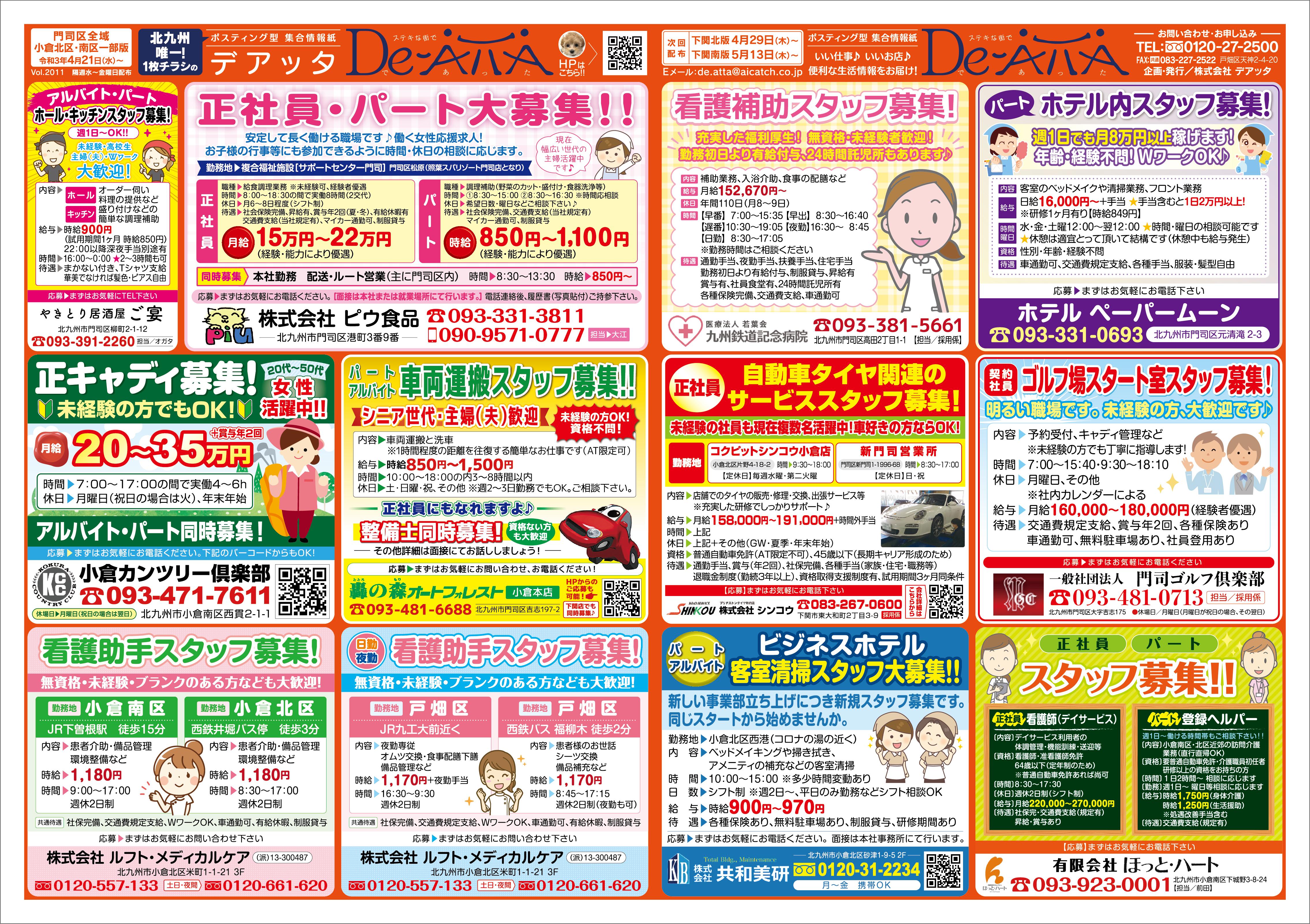 門司区全域・小倉北区南区一部版 令和3年4月21日号デアッタチラシ表イメージ