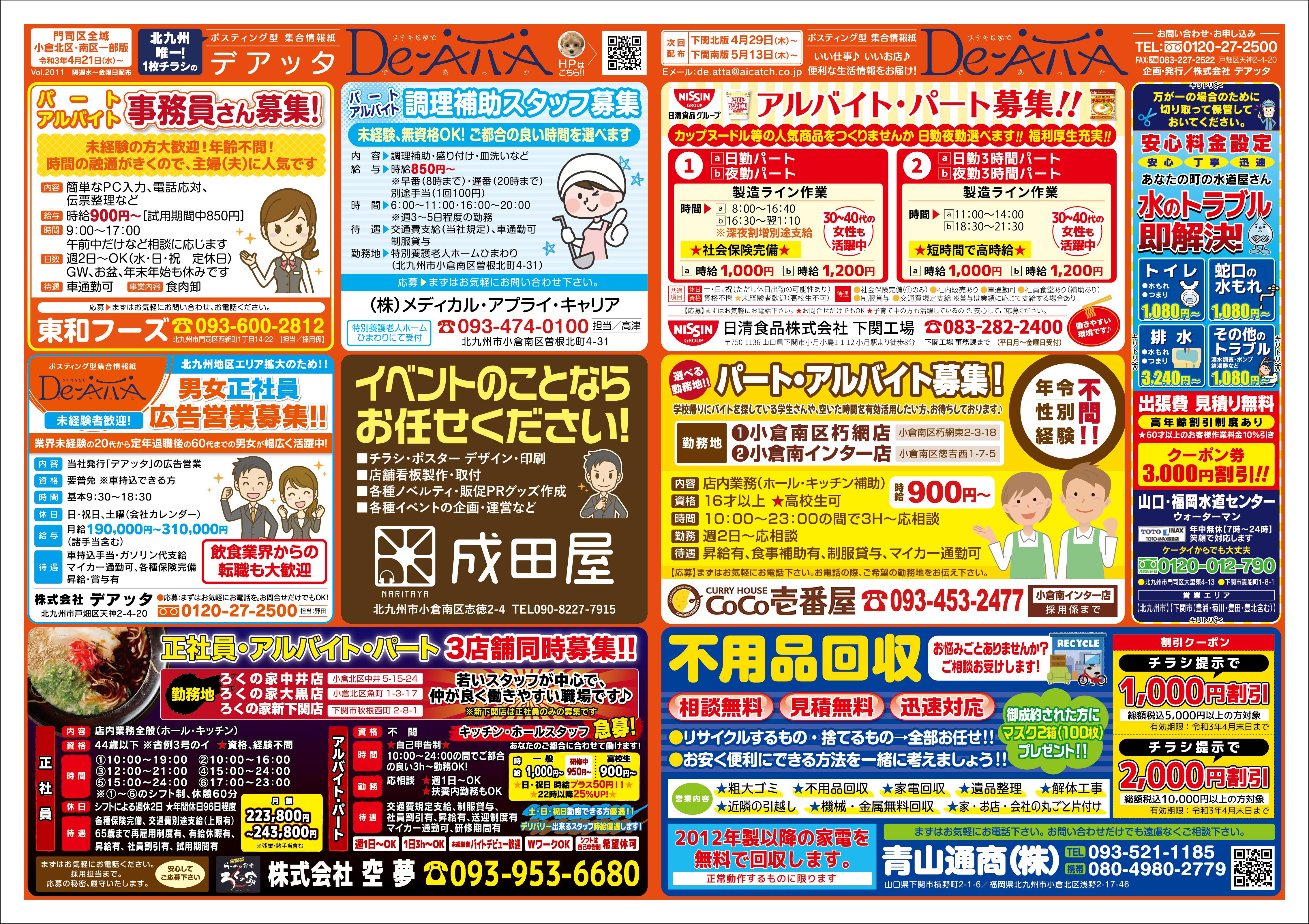 門司区全域・小倉北区南区一部版 令和3年4月21日号デアッタチラシ裏イメージ