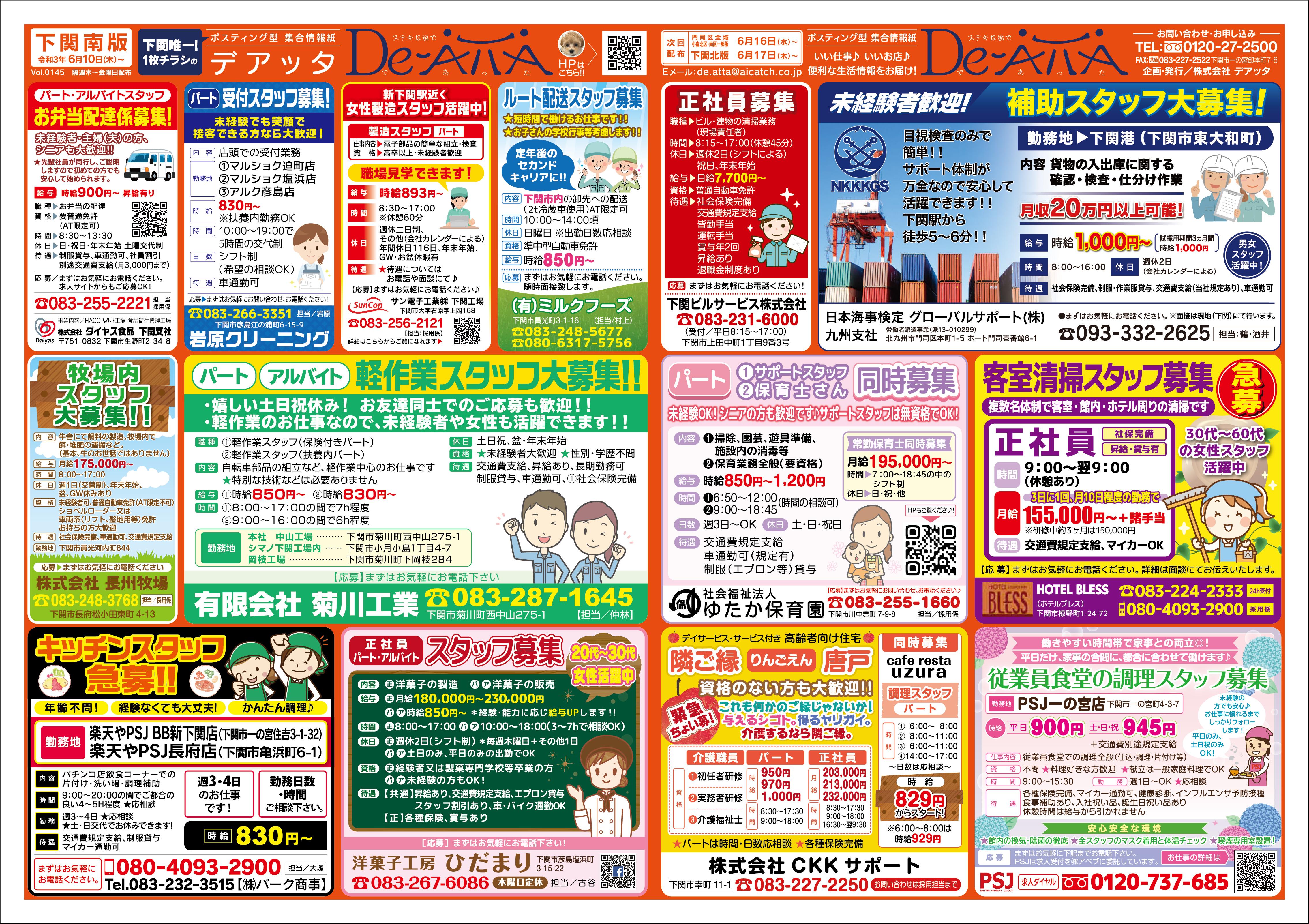 下関南版 令和3年6月10日号デアッタチラシ表イメージ