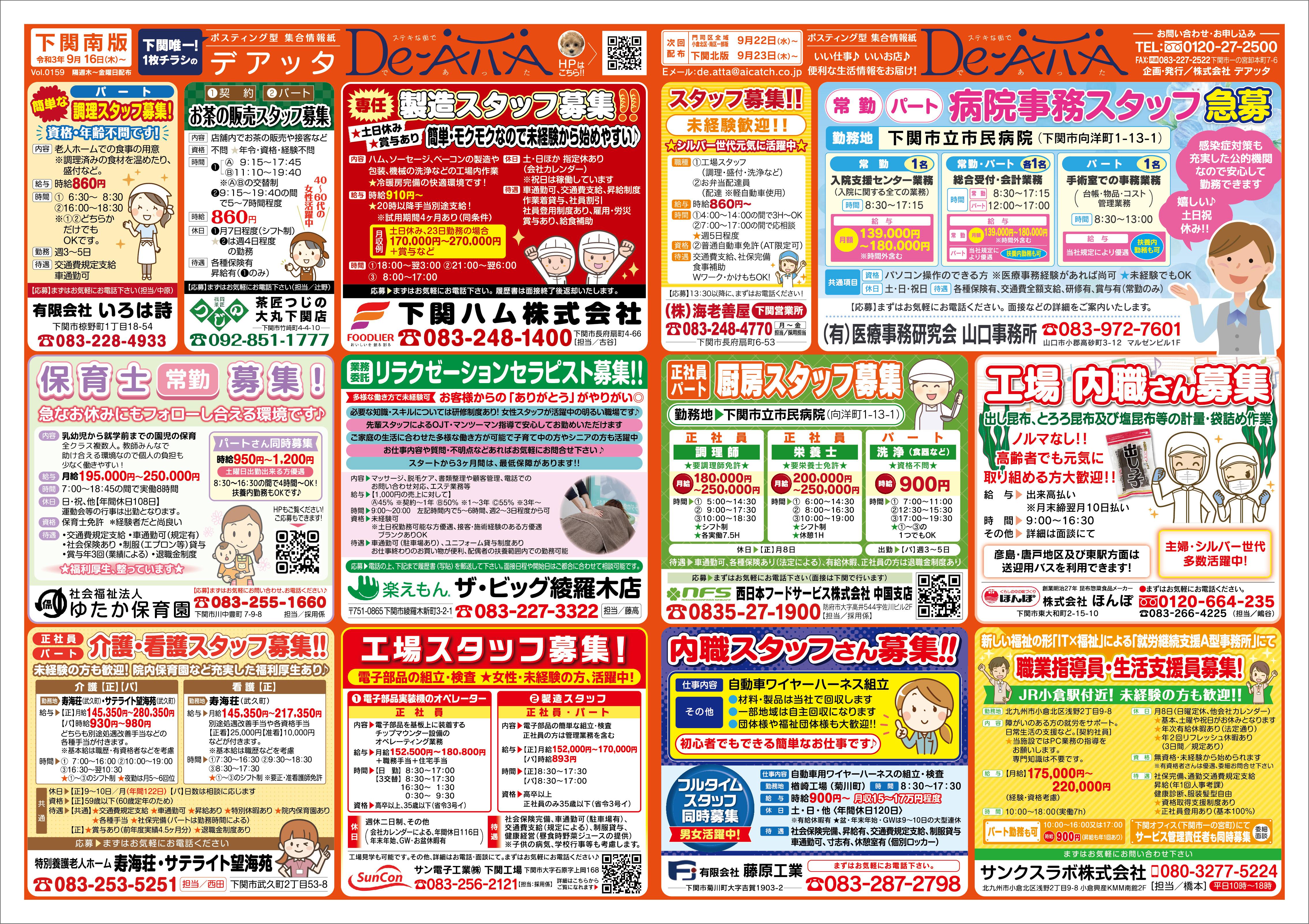 下関南版 令和3年9月16日号デアッタチラシ表イメージ