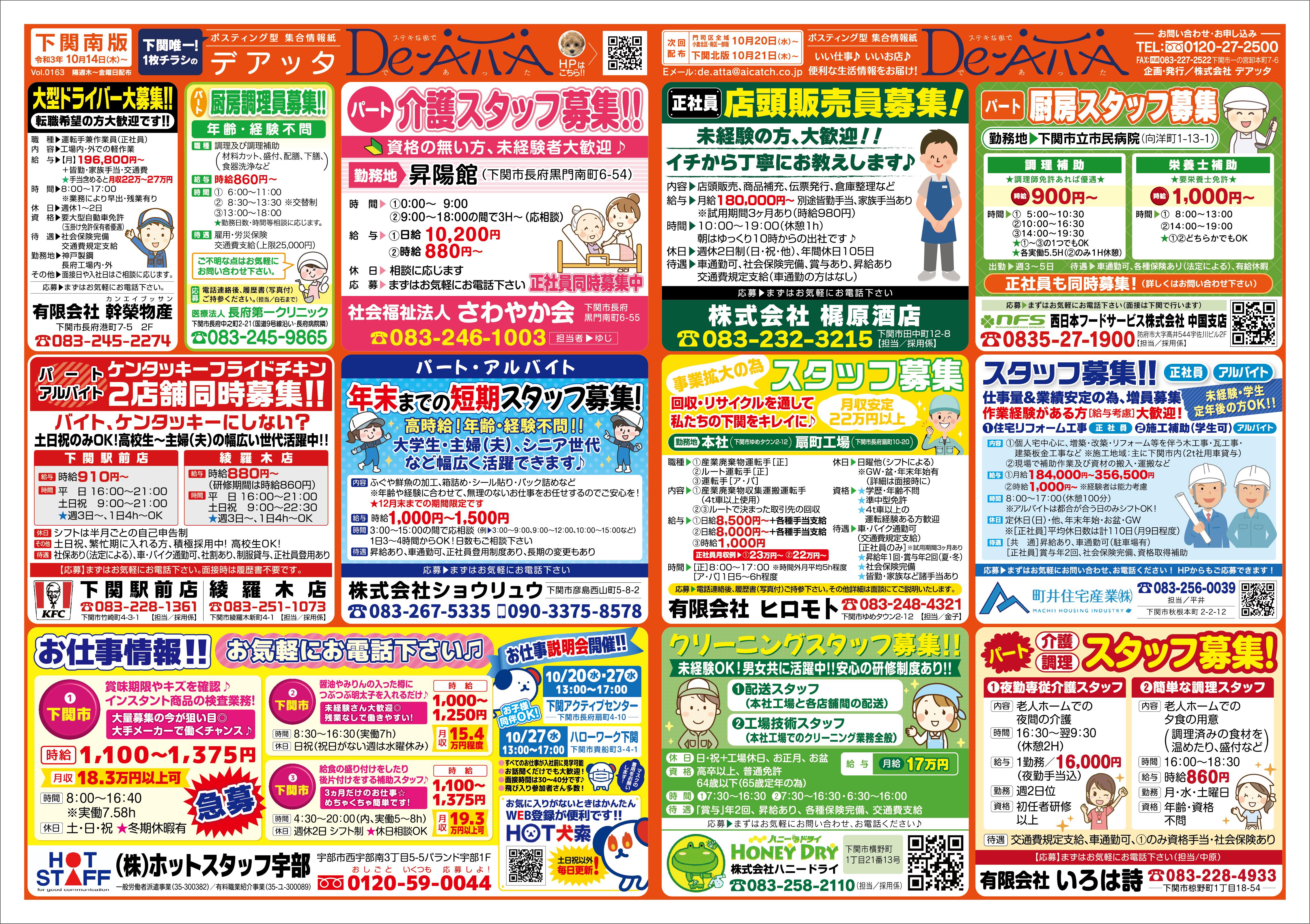 下関南版 令和3年10月14日号デアッタチラシ表イメージ